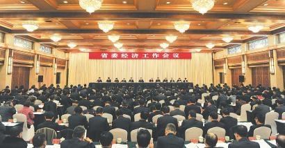 经济工作会议在成都举行