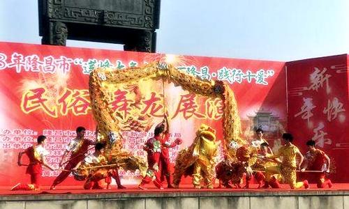 440多年的正月初八舞龙 舞出隆昌市新气象